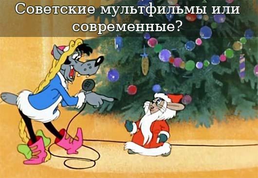 Советские мультфильмы или современные?