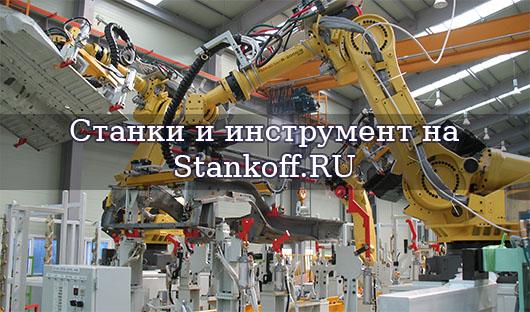 Станки и инструмент на Stankoff.RU