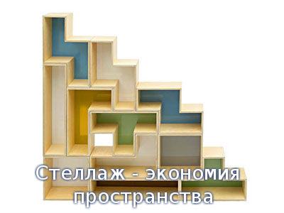 Стеллаж - экономия пространства