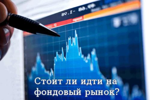 Стоит ли идти на фондовый рынок?