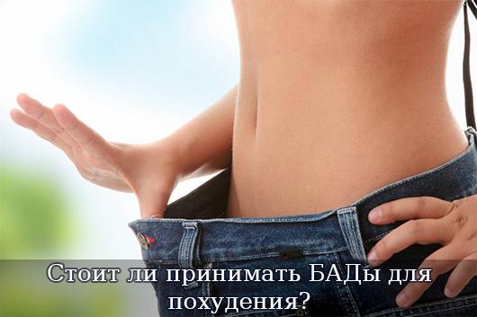 Стоит ли принимать БАДы для похудения?