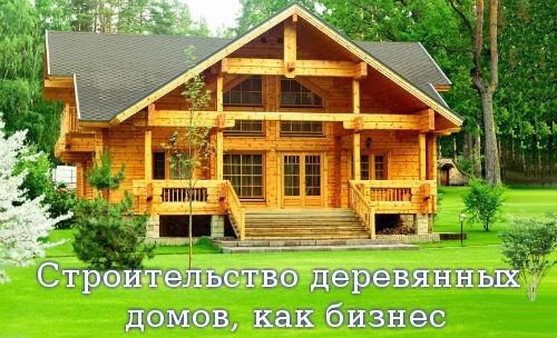 Строительство деревянных домов, как бизнес