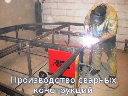 Производство сварных конструкций