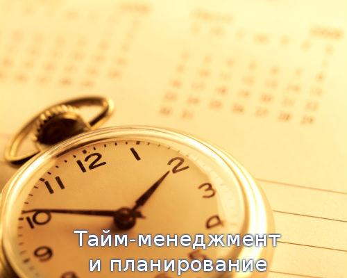 Тайм-менеджмент и планирование