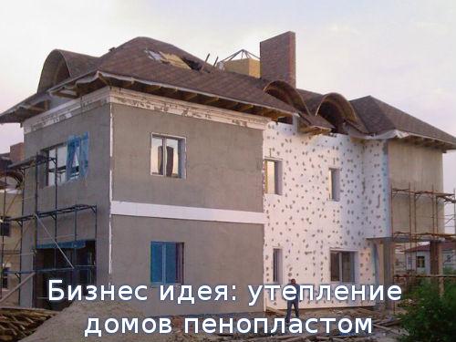 Бизнес идея: утепление домов пенопластом