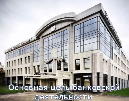 Основная цель банковской деятельности
