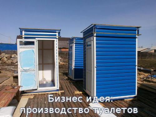 Бизнес идея: производство туалетов