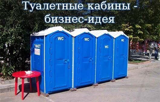 Туалетные кабины - бизнес-идея