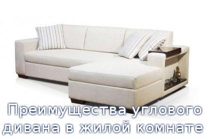 Преимущества углового дивана в жилой комнате