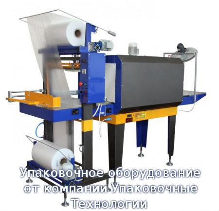 Упаковочное оборудование от компании Упаковочные Технологии