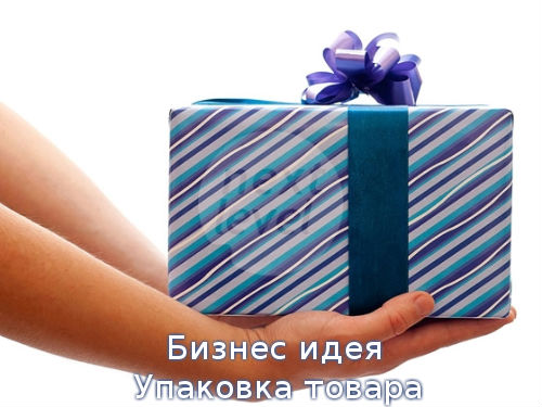 Бизнес идея: упаковка товара