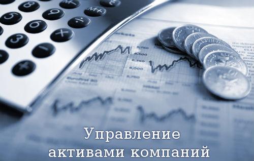 Управление активами компаний