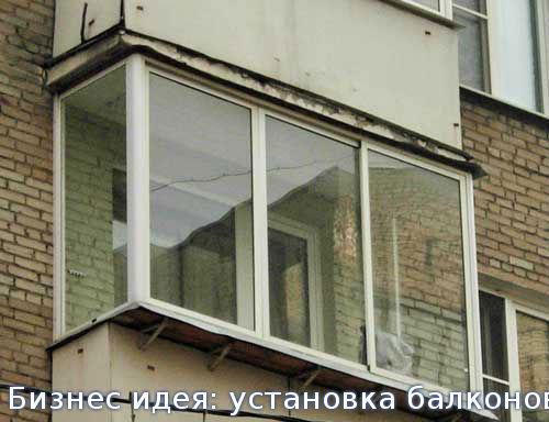 Бизнес идея: установка балконов