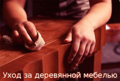 Уход за деревянной мебелью