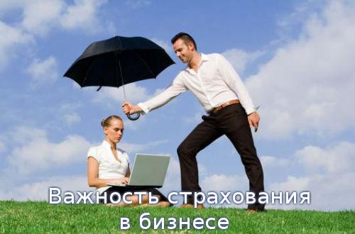 Важность страхования в бизнесе