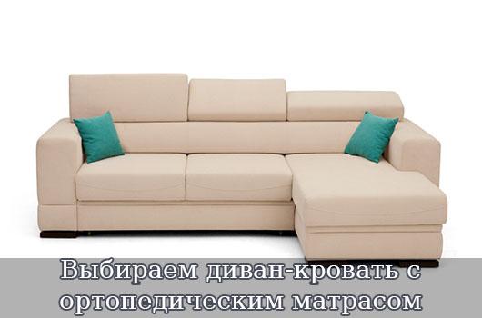 Выбираем диван-кровать с ортопедическим матрасом