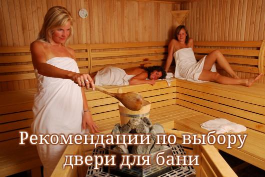 Рекомендации по выбору двери для бани