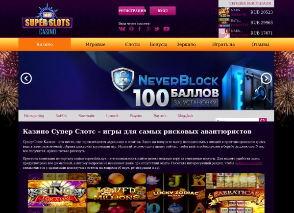 Выигрыш в онлайн казино Суперслотс - это реально!