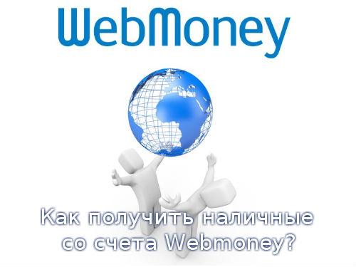 Как получить наличные со счета Webmoney?