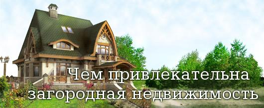 загородная недвижимость область